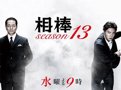 aibou season 16 ep 1