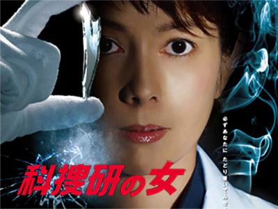 科�9��n/y�.��l_KasoukennoOnna12[科捜研の女12]::jdorama.com