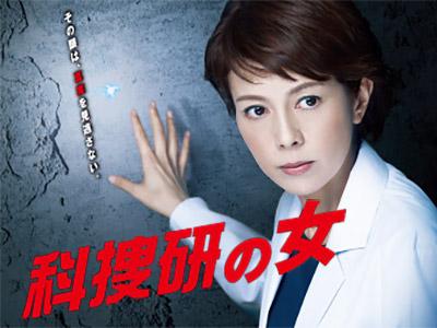 科�9��n/y�.��l_KasoukennoOnnaSeason13[科捜研の女13]::jdorama.com
